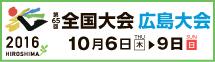 第65回全国大会広島大会